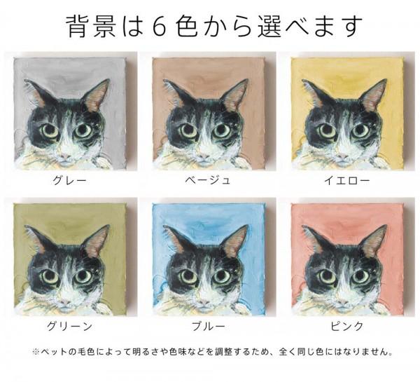 ペット 絵画・肖像画 ナチュラルSカラーサンプル