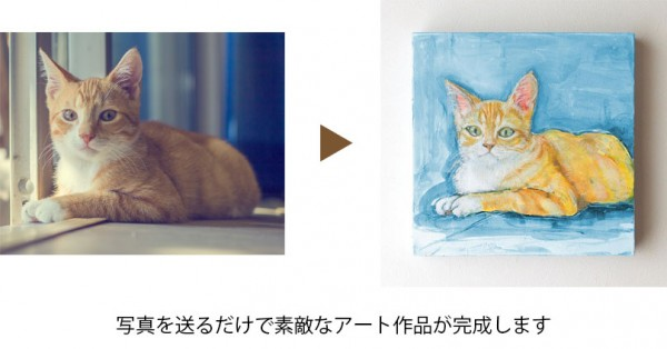 写真を送るだけで素敵なペット肖像画が完成3