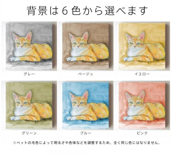 ペット 絵画・肖像画 ナチュラルMカラーサンプル